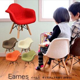 【組立不要完成品】【送料無料】 イームズキッズチェア(肘付き)(布張り) ESK-002 イームズチェア Eames リプロダクト ファブリック キッズチェア ミニ 椅子 子供【YK12b】