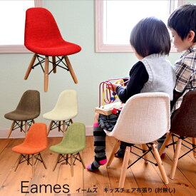 【組立不要完成品】【送料無料】 イームズキッズチェア(布張り) ESK-001 イームズチェア Eames リプロダクト ファブリック キッズチェア ミニ 椅子 子供