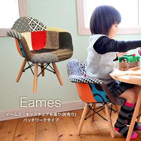 【組立不要完成品】【送料無料】 イームズキッズチェア(肘付き)(パッチワーク) ESKP-002 イームズチェア Eames パッチワーク リプロダクト ファブリック キッズチェア ミニ 椅子 子供
