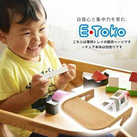 【送料無料】 E-toko 組立チェア専用トレイ JUC-3255 (JUC-3172専用トレイ) 木製 チェア専用トレイ