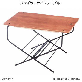 【送料無料】 ファイヤーサイドテーブル FRT-5031 アウトドア用品 サイドテーブル スタンド ハングアウトシリーズ