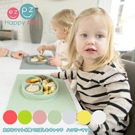 【10%OFFクーポン配布中】【送料無料】 ハッピーマット ezpz イージーピージー ベビー食器 ベビー用品 赤ちゃん食器 シリコン製食器 ランチプレート 離乳食器
