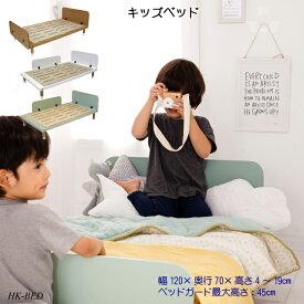 【送料無料】 キッズベッド HK-BED 木製 高さ調節可能 おしゃれ かわいい 子供用ベッド 子供部屋 ホップル 誕生祝い