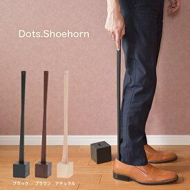 【送料無料】 ドッツシューホーン Dots.Shoehorn ILS-3199 靴べら 玄関用品 靴ケア用品 アクセサリ 木製 靴ベラ【YK04b】