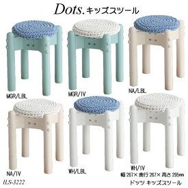 【送料無料】 ドッツキッズスツールカバーセット Dots.Kids Stool ILS-3222 子供用椅子 キッズチェア スタッキングスツール 木製 在庫限り