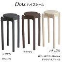 【送料無料】 ドッツハイスツール Dots.High Stool ILS-3224 椅子 木製 おしゃれ 北欧風 ハイチェア ウッドスツール …