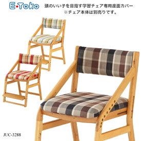 【送料無料】 E-Toko 子供チェア専用カバーリングセットJUC-3288 (JUC-2877専用) いいとこ イートコ 学習チェア用品