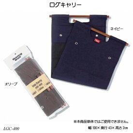 【送料無料】 ログキャリー LGC-400 アウトドア用品 LGS-325専用 ハングアウトシリーズ