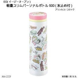【送料無料】 イージーオープン 軽量パーソナルボトル500(氷止め付) (プリンセス/コミック) MA-2225 ステンレスボトル 水筒 ボトルマグ ディズニー
