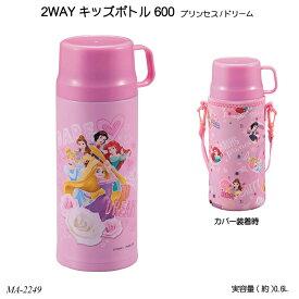 【送料無料】 2WAYキッズボトル600 (プリンセス/ドリーム) MA-2249 直飲みボトル マグボトル 水筒 コップ付き ツーウェイ ボトルマグ ディズニー コップボトル