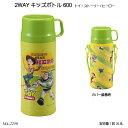 【送料無料】 2WAYキッズボトル600 (トイ・ストーリー/ヒーロー) MA-2250 直飲みボトル マグボトル 水筒 コップ付き …