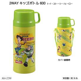 【送料無料】 2WAYキッズボトル600 (トイ・ストーリー/ヒーロー) MA-2250 直飲みボトル マグボトル 水筒 コップ付き ツーウェイ ボトルマグ ディズニー コップボトル