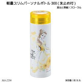 【送料無料】 軽量スリムパーソナルボトル300(氷止め付) (美女と野獣/フローラル) MA-2256 ステンレスボトル 水筒 ボトルマグ ディズニー