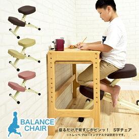 【送料無料】 S字チェア BC-1000I 2020年モデル 学習椅子 子供用イス 学習チェア 姿勢矯正チェア 大人まで使えます 自発心を促す【YK09b】