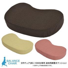【送料無料】 S字チェア(BC-1000I)専用クッション BCK-1000 学習椅子部品 部品販売