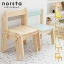 【送料無料】 ノスター リトルチェア 大和屋 yamatoya キッズチェア 木製 高さ調節 ローチェア スタッキング 子供椅子…