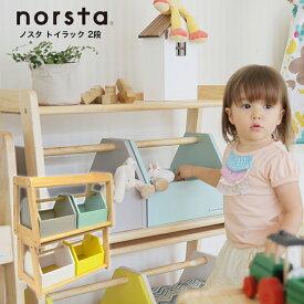 【びっくり特典あり】【送料無料】 ノスター トイラック 大和屋 yamatoya おもちゃ箱 トイボックス おもちゃボックス キッズ収納 子供部屋 ノスタ(Norsta) 自発心を促す