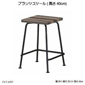 【送料無料】 プランツスツール(高さ40cm) PLT-40ST ガーデンスツール インテリアグリーン 椅子 PLTシリーズ