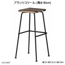 【送料無料】 プランツスツール(高さ60cm) PLT-60ST ガーデンスツール インテリアグリーン 椅子 PLTシリーズ