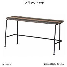 【送料無料】 プランツベンチ PLT-90BH ガーデンベンチ インテリアグリーン 椅子 PLTシリーズ