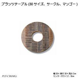 【送料無料】 プランツテーブル(30サイズ、サークル、マンゴー) PLT-C30(MG) サイドテーブル用品 インテリア用品 PLTシリーズ
