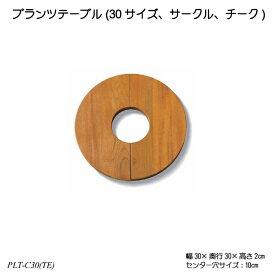【送料無料】 プランツテーブル(30サイズ、サークル、チーク) PLT-C30(TE) サイドテーブル用品 インテリア用品 PLTシリーズ