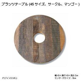 【送料無料】 プランツテーブル(45サイズ、サークル、マンゴー) PLT-C45(MG) サイドテーブル用品 インテリア用品 PLTシリーズ