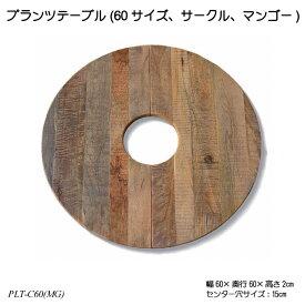 【送料無料】 プランツテーブル(60サイズ、サークル、マンゴー) PLT-C60(MG) サイドテーブル用品 インテリア用品 PLTシリーズ