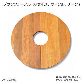 【送料無料】 プランツテーブル(60サイズ、サークル、チーク) PLT-C60(TE) サイドテーブル用品 インテリア用品 PLTシリーズ
