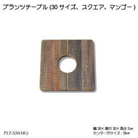 【送料無料】 プランツテーブル(30サイズ、スクエア、マンゴー) PLT-S30(MG) サイドテーブル用品 インテリア用品 PLTシリーズ