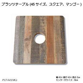【送料無料】 プランツテーブル(45サイズ、スクエア、マンゴー) PLT-S45(MG) サイドテーブル用品 インテリア用品 PLTシリーズ
