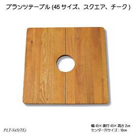 【送料無料】 プランツテーブル(45サイズ、スクエア、チーク) PLT-S45(TE) サイドテーブル用品 インテリア用品 PLTシリーズ