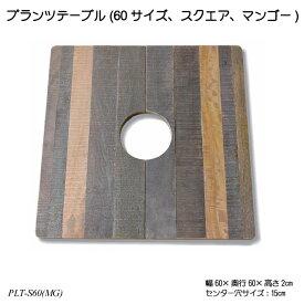 【送料無料】 プランツテーブル(60サイズ、スクエア、マンゴー) PLT-S60(MG) サイドテーブル用品 インテリア用品 PLTシリーズ