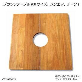 【送料無料】 プランツテーブル(60サイズ、スクエア、チーク) PLT-S60(TE) サイドテーブル用品 インテリア用品 PLTシリーズ