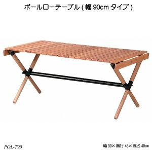 【送料無料】 ポールローテーブル(幅90cmタイプ) POL-T90 アウトドアテーブル ウッドテーブル 机 ハングアウトシリーズ