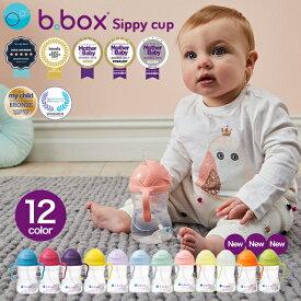 【送料無料】 シッピーカップ b box b-box bboxトレーニングマグ トレーニングカップ ベビー食器 ベビーカップ 赤ちゃん用コップ b.box ビーボックス 贈り物 ギフト