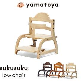 【送料無料】 すくすくローチェア 大和屋 yamatoya すくすくチェア キッズチェア ベビーチェア 子供用椅子 リビングチェア 木製