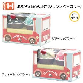 【送料無料】 SOCKS BAKERY (ソックスベーカリー) ベビーソックス ベビー用品 ベビーソックスセット 新生児 子供靴下 ギフトセット 誕生日プレゼント クリスマスプレゼント