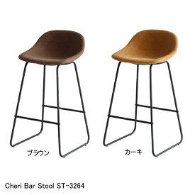 【送料無料】 シェリバースツール ST-3264 バーチェア ハイチェア リビングチェア おしゃれ 椅子