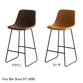 【送料無料】 ビーノバースツール ST-3265 バーチェア ハイチェア リビングチェア おしゃれ 椅子