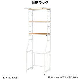 【送料無料】 伸縮ラック STR-5018 冷蔵庫ラック ランドリーラック 収納家具 キッチン収納 ランドリー収納【予約12b】