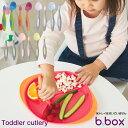 【送料無料】 トドラーカトラリー(ケース付) b box b-box bbox ベビー食器 ベビースプーン ベビーフォーク お食事用品…