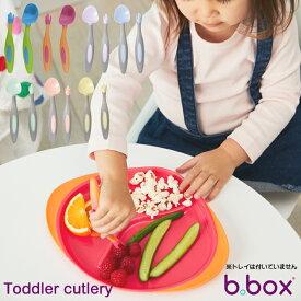 【送料無料】 トドラーカトラリー(ケース付) b box b-box bbox ベビー食器 ベビースプーン ベビーフォーク お食事用品 b.box ビーボックス 贈り物 ギフト