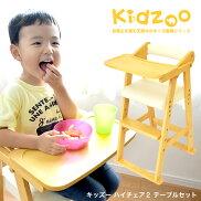 【送料無料】Kidzoo(キッズーシリーズ)ハイチェアー2テーブルセット(桟、トレー付き)キッズハイチェアツー木製ベビーチェアおすすめ高さ調整