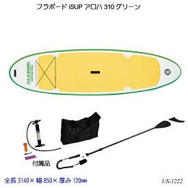 【送料無料】 フラボード iSUP アロハ310 グリーン US-1222 SUPボード サップボード スタンドアップパドル インフレータブル マリンスポーツ アウトドア
