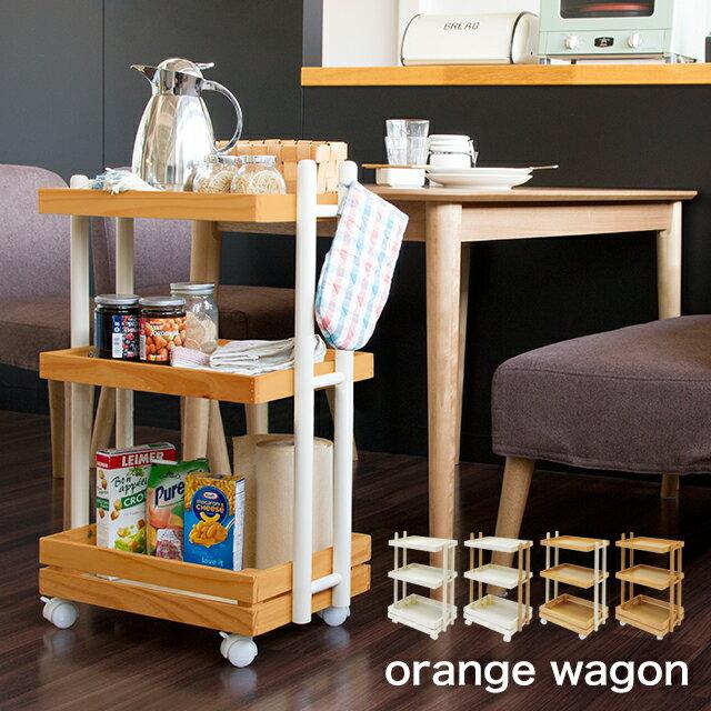 【送料無料】 オランジェワゴン3段 キャスター付き 木製 収納 おしゃれ ウッド キッチンワゴン キッチン収納 ランドセルラック