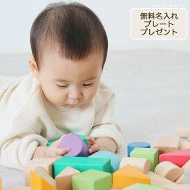 【びっくり特典あり】【名入れサービスあり】【送料無料】 My First Blocks Tsumin -Color- (マイファーストブロックスつみんカラー) 積み木 エドインター 知育玩具 教育玩具 木のおもちゃ つみき パズル 誕生日プレゼント クリスマスプレゼント