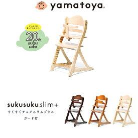 【びっくり特典あり】【送料無料】 すくすくチェアプラススリム ガード付き 大和屋 yamatoya ベビーチェア 子供用椅子 キッズチェア sukusukuチェア【YK11b】