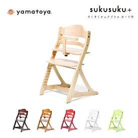 【びっくり特典あり】【送料無料】 すくすくチェアプラス ガード付き 大和屋 yamatoya ベビーチェア 子供用椅子 キッズチェア sukusukuチェア【YK11c】