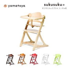 【びっくり特典あり】【送料無料】 すくすくチェアプラス テーブル付き 大和屋 yamatoya ベビーチェア 子供用椅子 キッズチェア sukusukuチェア【YK11c】